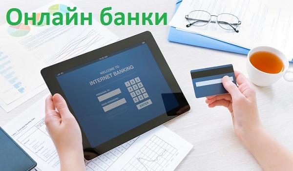 онлайн банки