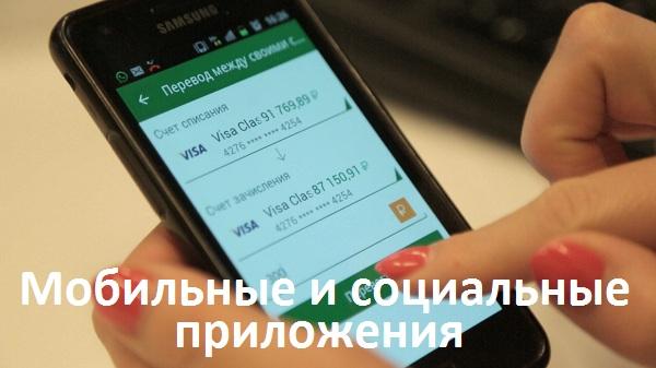 Мобильные и социальные приложения