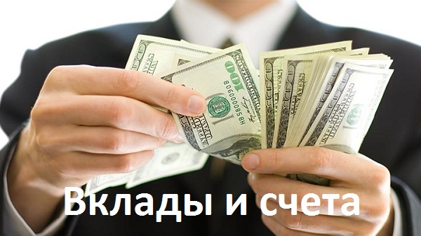 вклады и счета