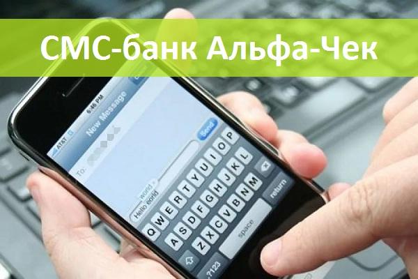 SMS-банк «Альфа-Чек»