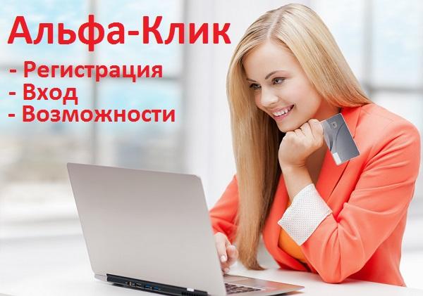 Альфа-клик регистрация, вход, возможности