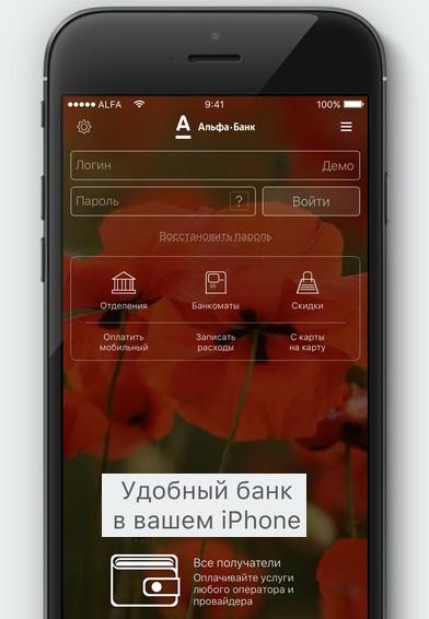 iOS приложение альфа-мобайл