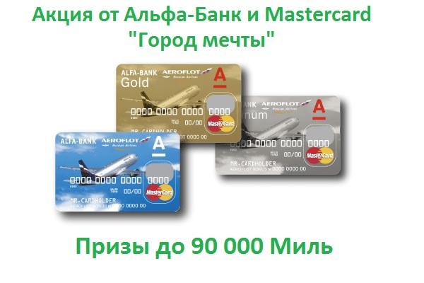Альфа-Банк и Mastercard запускают акцию «Город мечты»