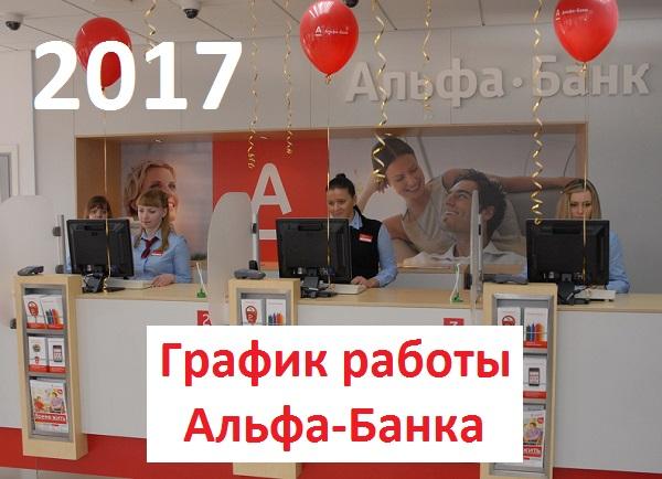 график работы альфа-банка 2017