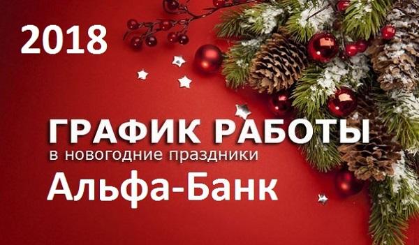 график работы альфа-банка в новогодние праздники 2018
