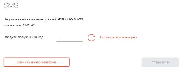 смс подтверждение заявки на кредит