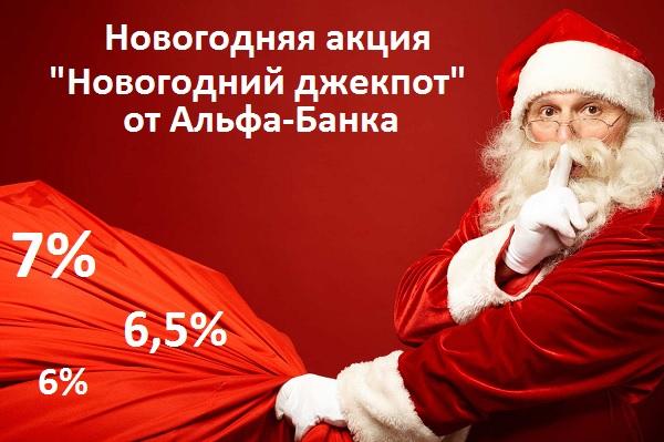 Новогодняя акция «Новогодний джекпот» от Альфа-Банка