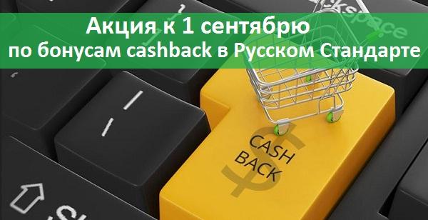 акция к 1 сентябрю по бонусам cashback в банке русский стандарт