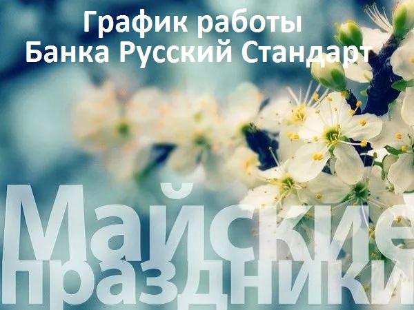 график работы банка русский стандарт в мае