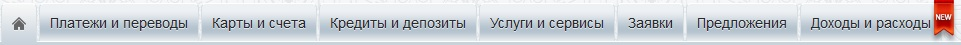 меню интернет банка русский стандарт
