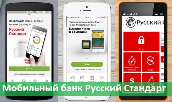 мобильный банк русский стандарт