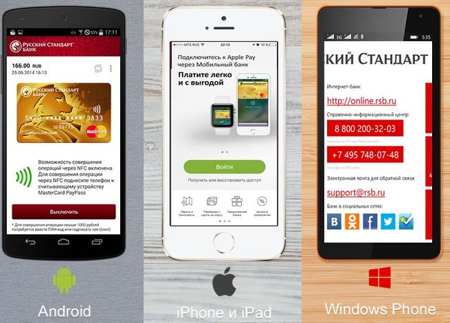 мобильные приложения банка русский стандарт