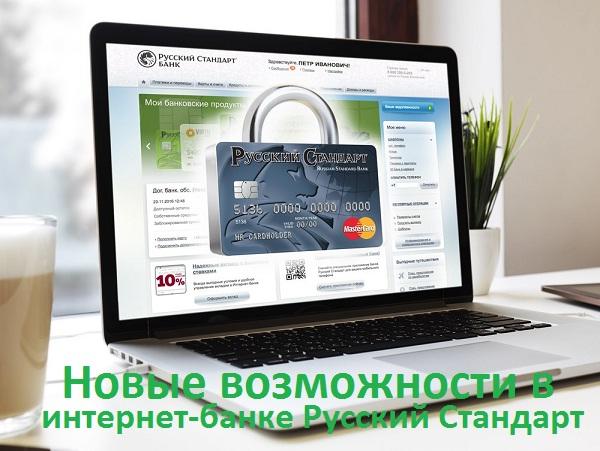 новые возможности в интернет-банке русский стандарт