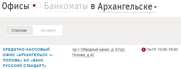 График работы банка Русский Стандарт в новогодние праздники