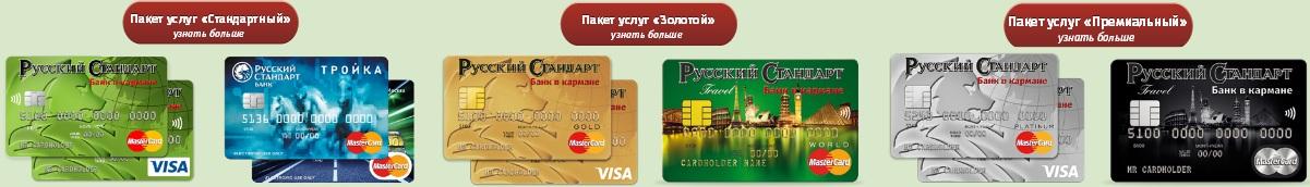 пакеты банк в кармане