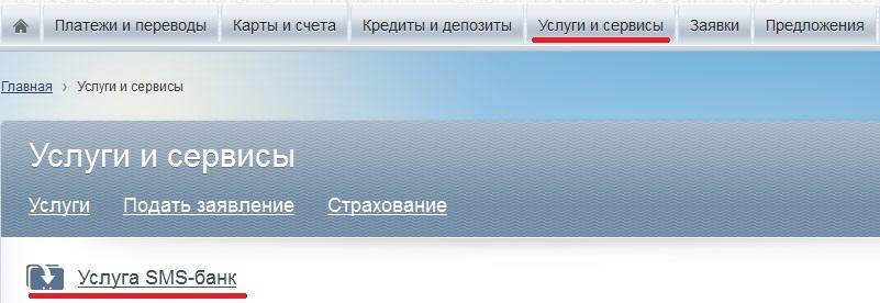 подключение смс-банка русский стандарт