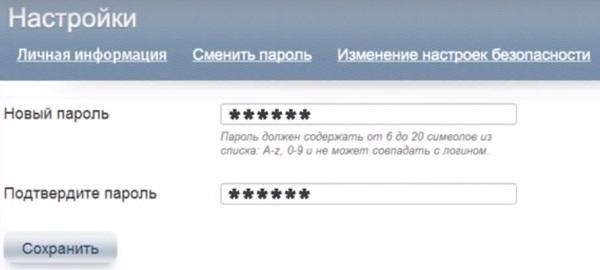 смена пароля русский стандарт