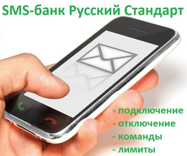 смс-банк русский стандарт