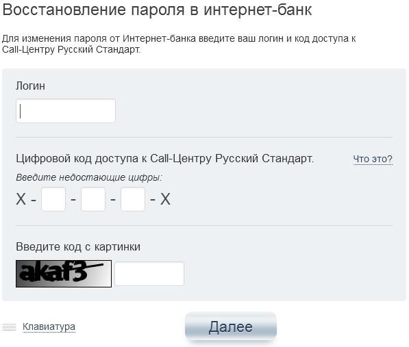восстановление пароля русский стандарт