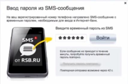 ввод смс пароля русский стандарт