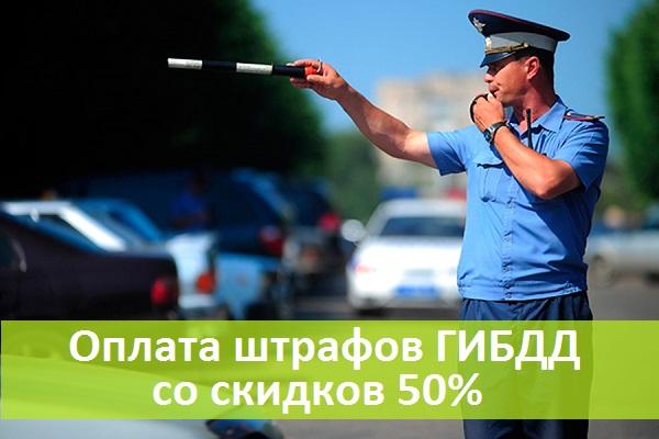 оплата штрафов ГИБДД со скидкой 50% в Сбербанк Онлайн