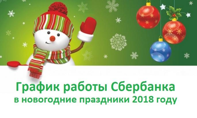 График работы Сбербанка в новогодние праздники 2018 году