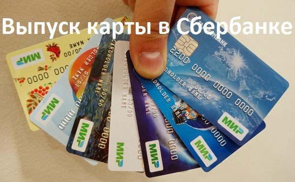 выпуск карты сбербанк