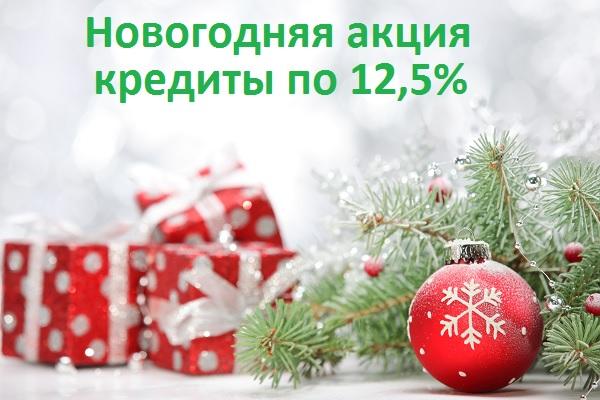 новогодня акция по кредитам 2017