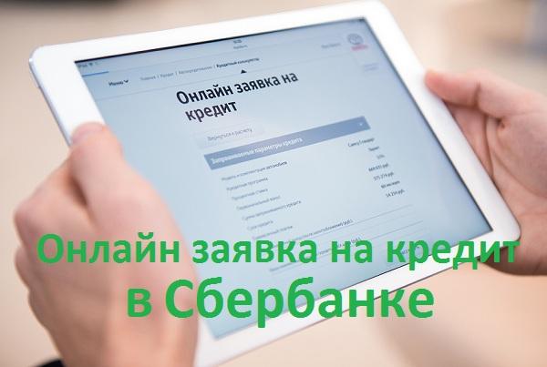 Онлайн заявка и получение кредита