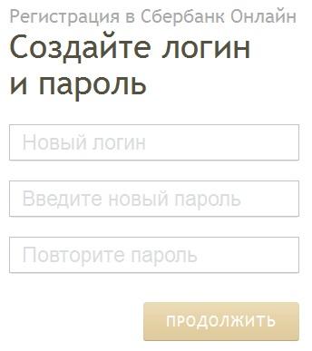 Сбербанк Онлайн – личный кабинет клиентов Сбербанка