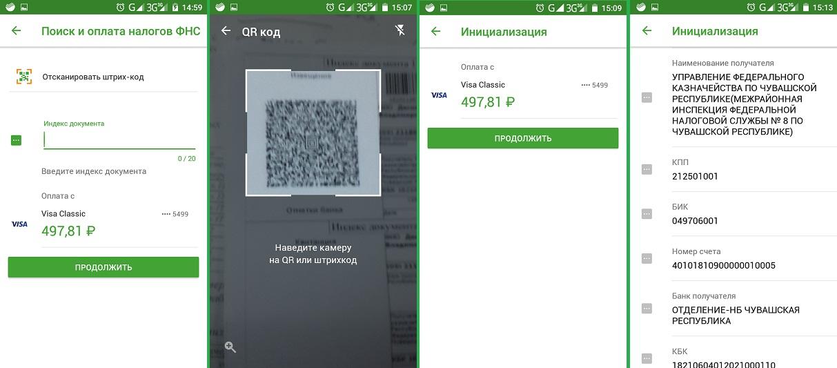 Оплата налогов в мобильном приложении Сбербанк Онлайн