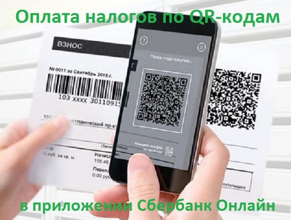Оплата налогов по QR-кодам в мобильном приложении