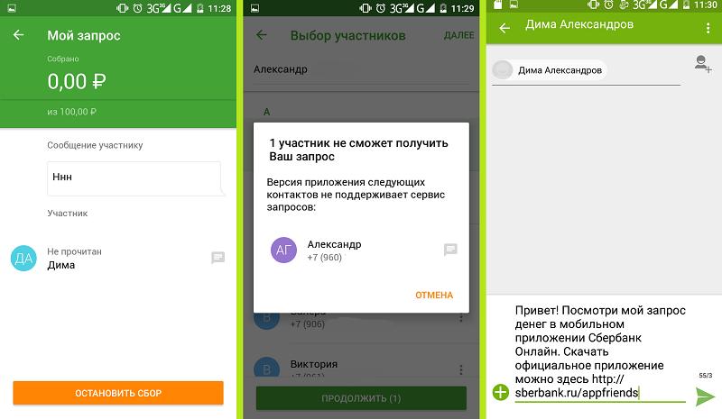 Сервис «Запрос денег» в мобильном приложении Сбербанк Онлайн