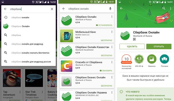 поиск мобильного приложения