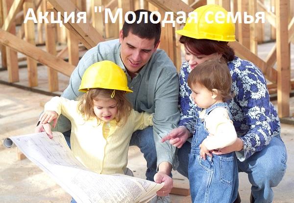 акция молодая семья