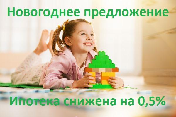 новогоднее предложение по ипотеке