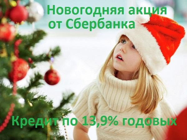 новогодняя акция сбербанка - кредиты от 13,9%