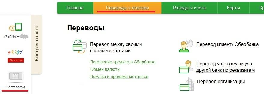 Перевод физическому лицу на счет, открытый в другом банке, посредством сервиса «Сбербанк Онлайн»
