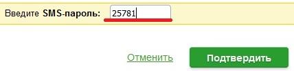 Як оплатити послуги Ростелеком через ощадбанк онлайн