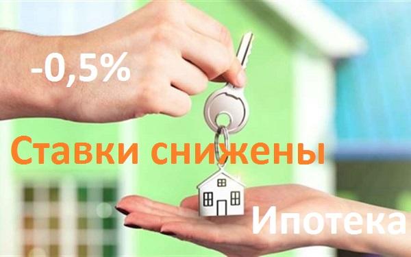 снижение ставок по ипотеке в сбербанке