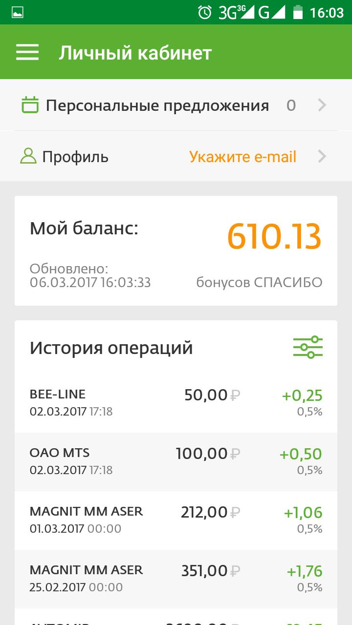 проверка бонусов спасибо от сбербанка в мобильном приложении
