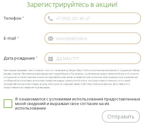 регистрация в акции