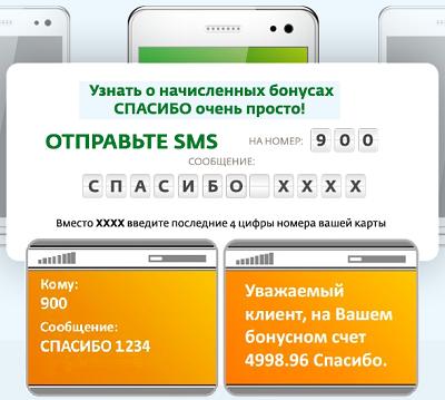 проверка бонусов спасибо от сбербанка через мобильный банк