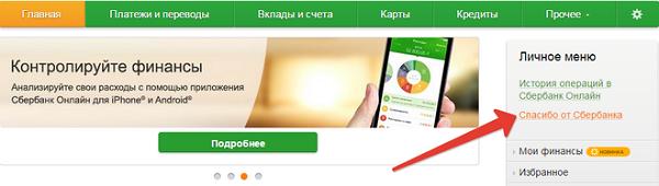 проверка бонусов спасибо от сбербанка в сбербанк онлайн