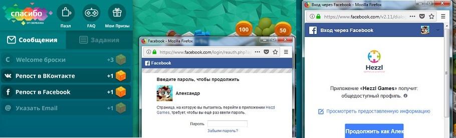 спасибомания задание в фейсбук