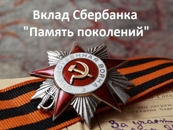 вклад память поколений ко Дню Победы