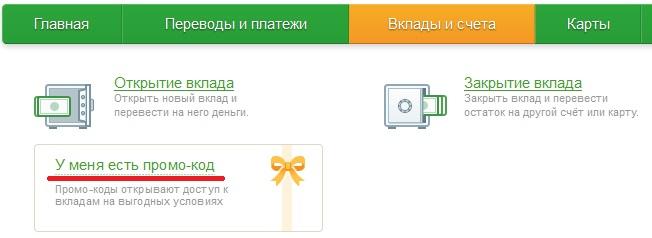 Онлайн-вклад «Новый уровень»