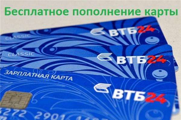 Бесплатное пополнение карты ВТБ24