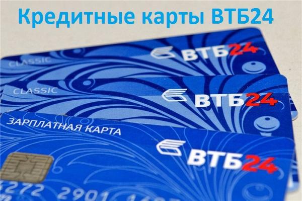 Кредитные карты ВТБ24 стали доступнее