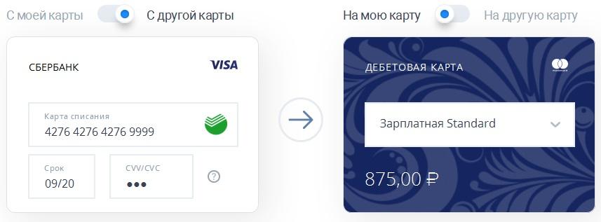 Изображение - Кредитная карта втб 24 как пополнить popolnenie_scheta_6